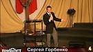 Поле и сокровище - Сергей Горбенко